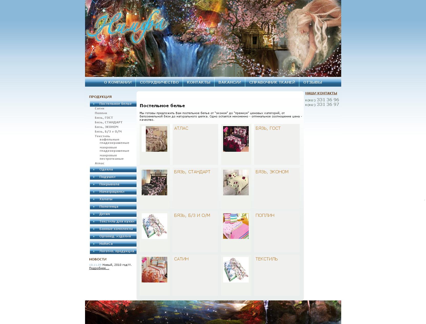 Нимфа, сайт текстильной фирмы - Drupal
