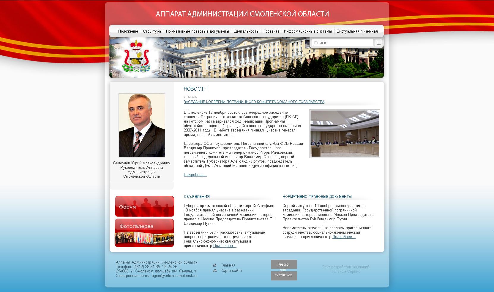 Администрация Смол. области - Joomla