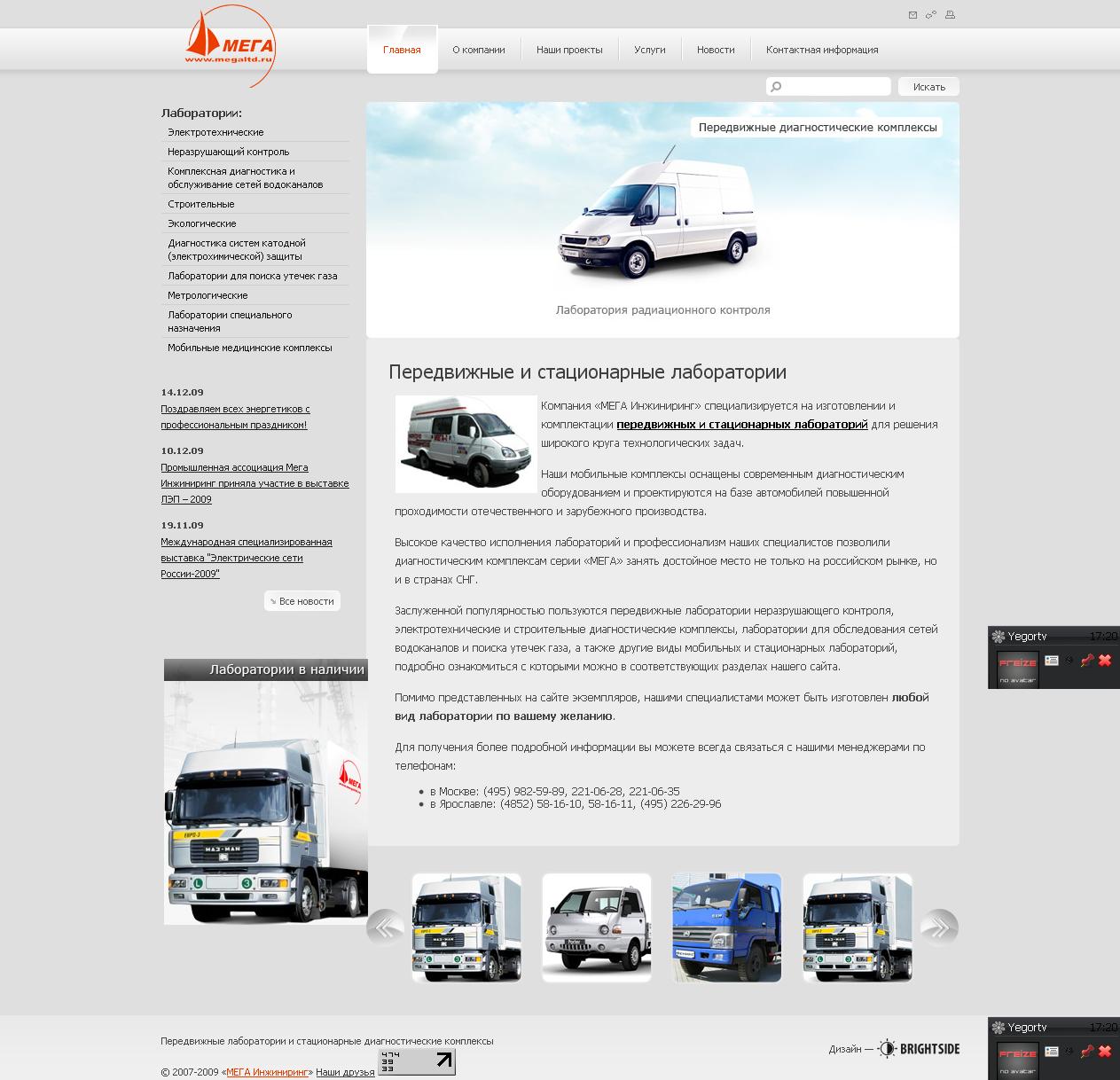 Мегаван - WordPress