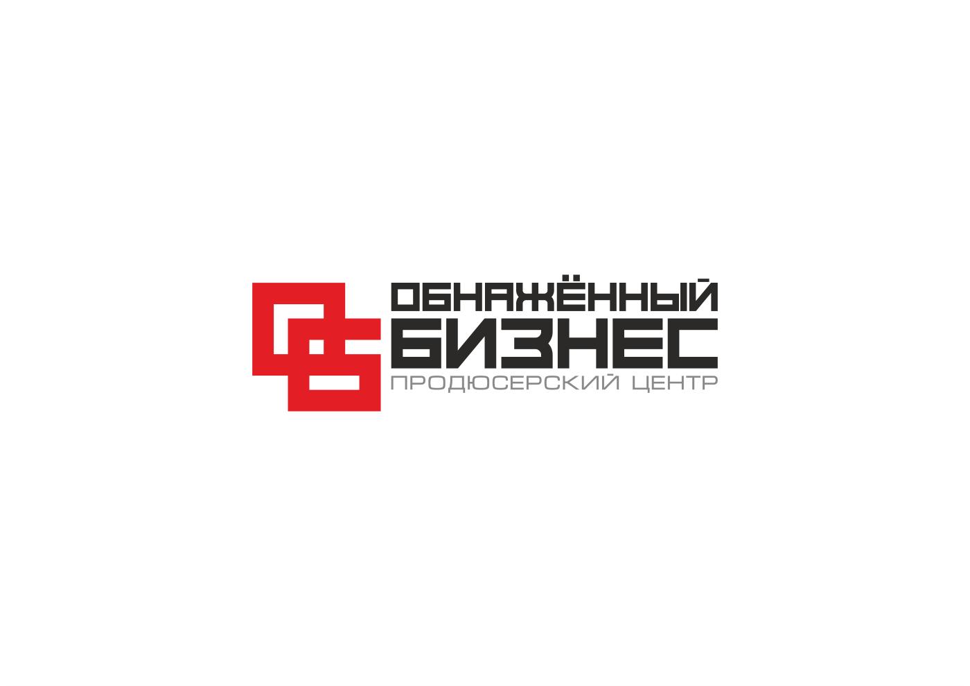 "Логотип для продюсерского центра ""Обнажённый бизнес"" фото f_0225ba0bdc8c7b97.png"