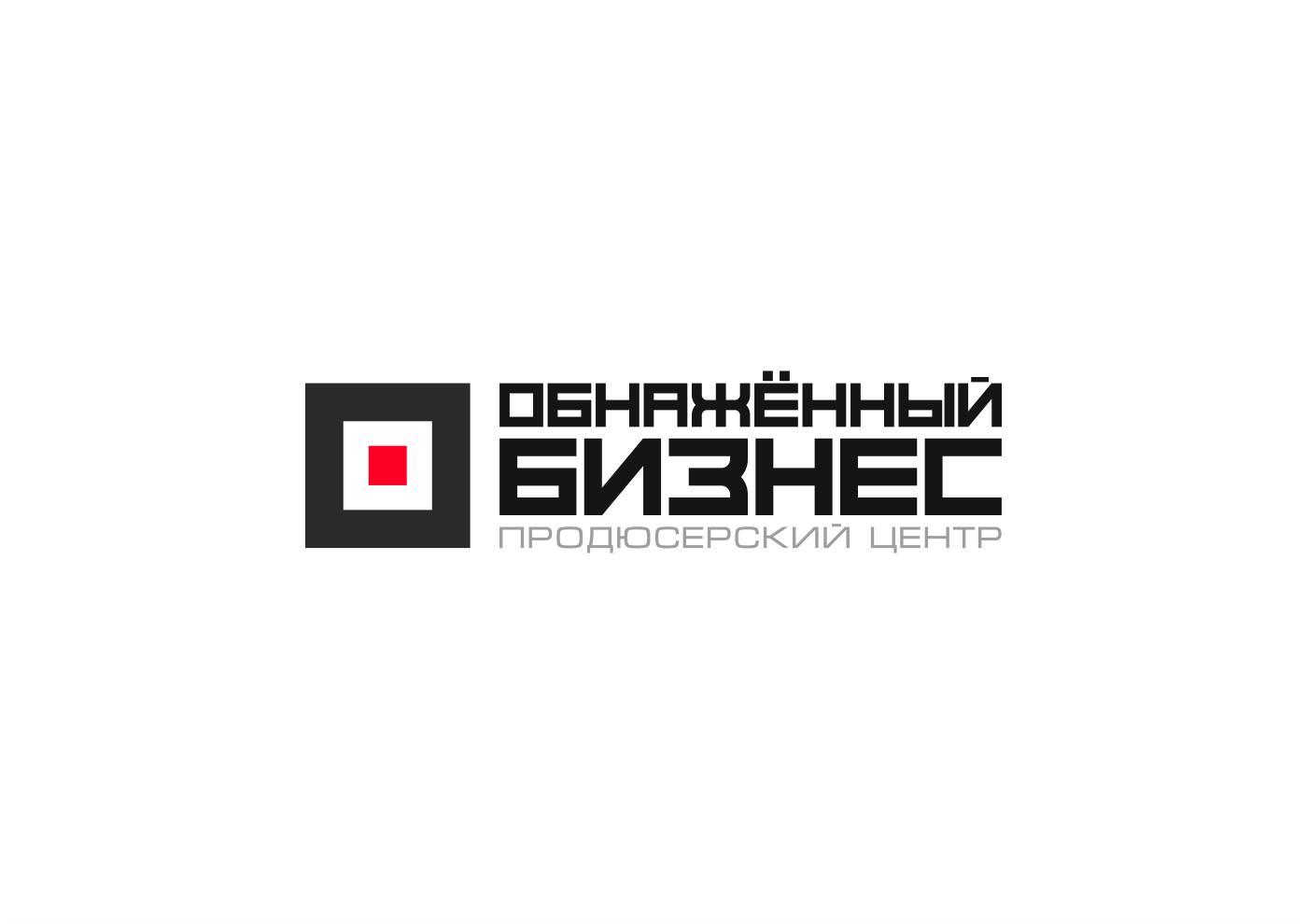 """Логотип для продюсерского центра """"Обнажённый бизнес"""" фото f_3615ba0e1cf6e0c1.png"""