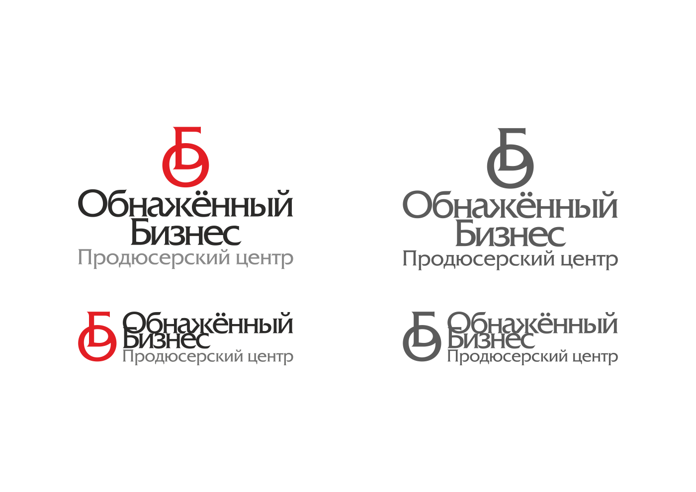 "Логотип для продюсерского центра ""Обнажённый бизнес"" фото f_5755ba0b7b54a661.png"