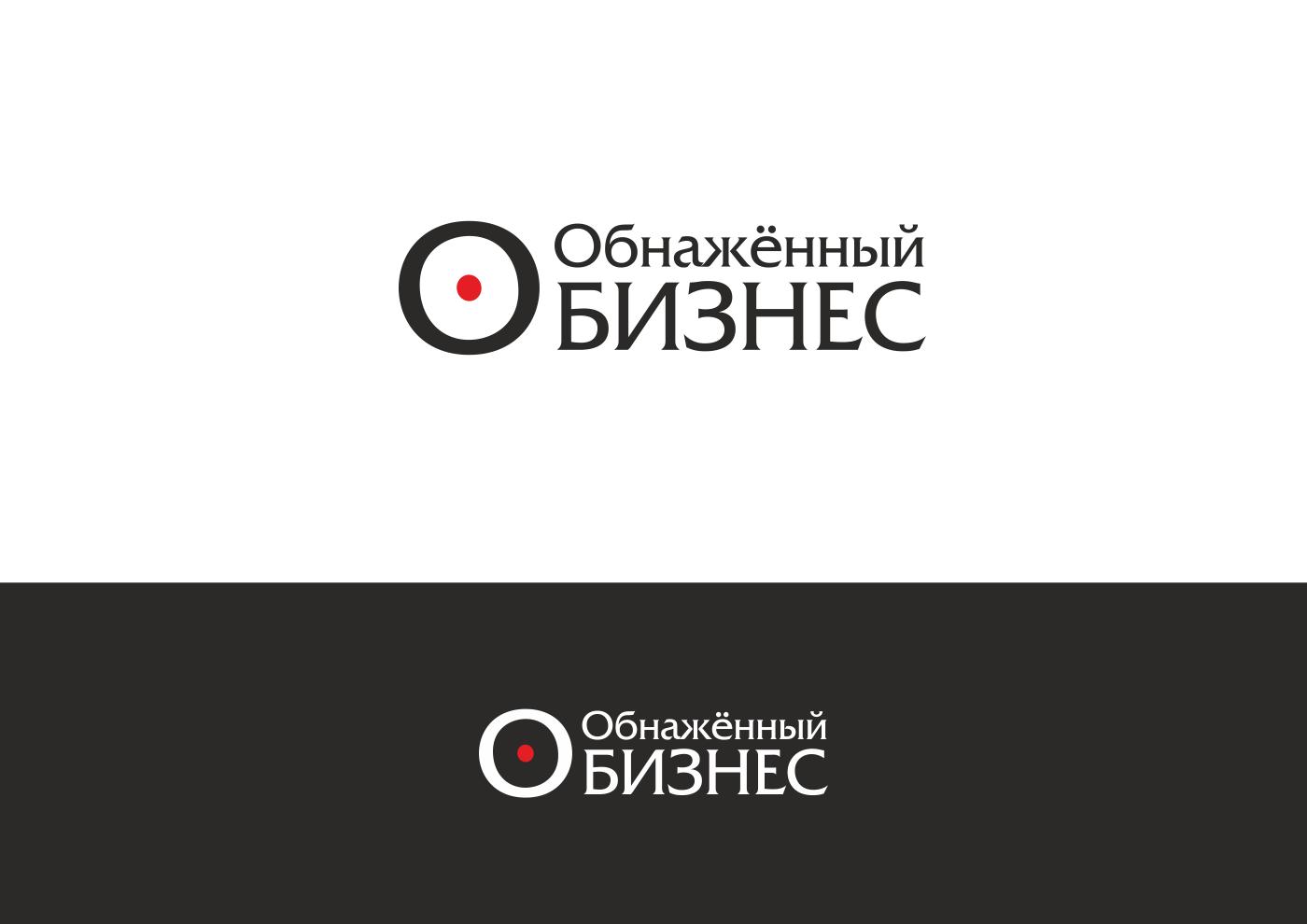 """Логотип для продюсерского центра """"Обнажённый бизнес"""" фото f_6755ba261c39e872.png"""