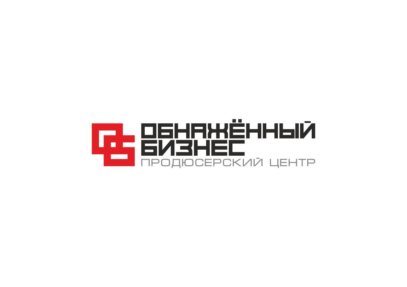 "Логотип для продюсерского центра ""Обнажённый бизнес"" фото f_7135ba0bc44e8b0a.png"