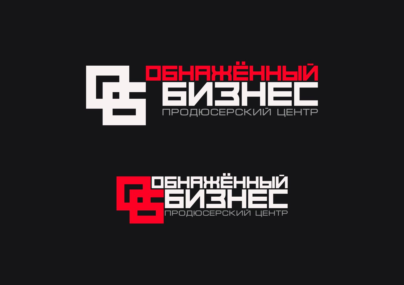 """Логотип для продюсерского центра """"Обнажённый бизнес"""" фото f_9065ba0da58df9b1.png"""