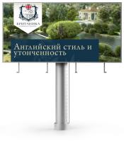Билборд для котеджного поселка