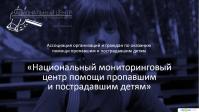 Ассоциация организаций и граждан по оказанию помощи пропавшим
