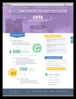 Корпоративный сайт компании по аренде IT-ресурсов