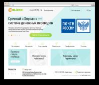 Сайт платежной системы (денежные переводы)
