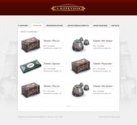 Сайт кондитерской фабрики «Коркунов»
