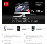 Промо страница для компании mac2u