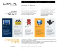 Корпоративный сайт для группы компаний
