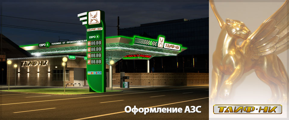 Автозаправки. Дизайн, визуализация (2009 год)