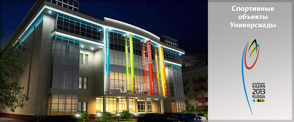 Объекты Универсиады. Архитектурная подсветка (2012 год)