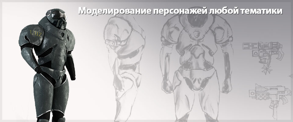 """Визуал для игры """"Фаталист"""""""