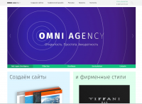 """Веб-студия """"Omniagency"""""""