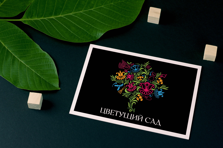 """Логотип для компании """"Цветущий сад"""" фото f_4315b6df3431cd4f.jpg"""