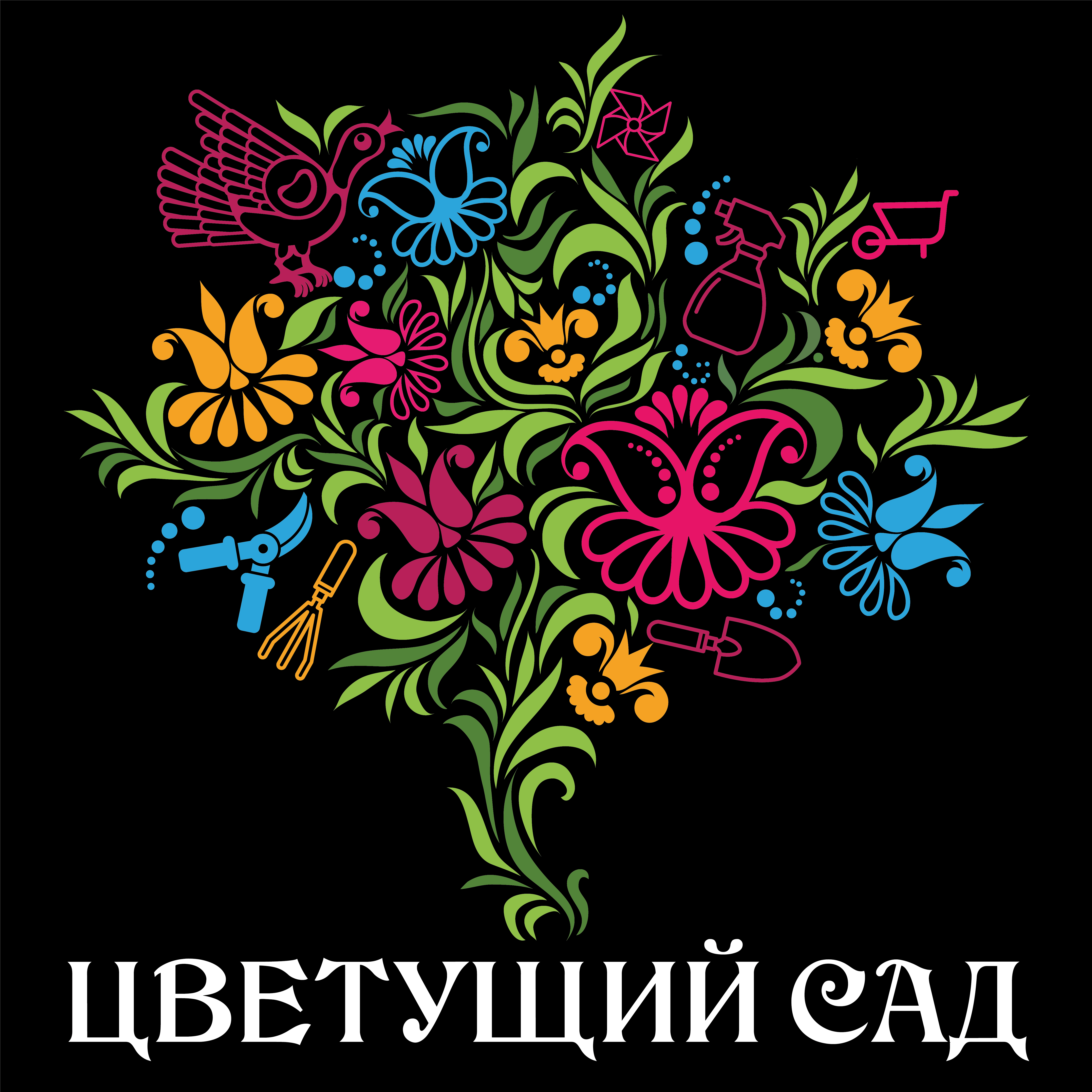 "Логотип для компании ""Цветущий сад"" фото f_5715b6df330dd9fd.png"