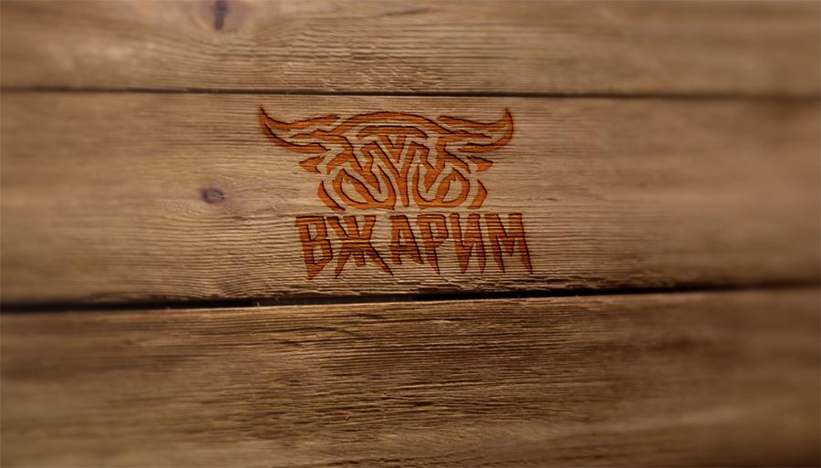 Требуется, разработка логотипа для крафт-кафе «ВЖАРИМ». фото f_121600ee9e49e1f4.png
