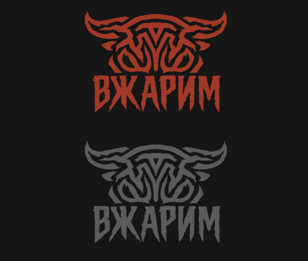 Требуется, разработка логотипа для крафт-кафе «ВЖАРИМ». фото f_42560181ac7af654.png