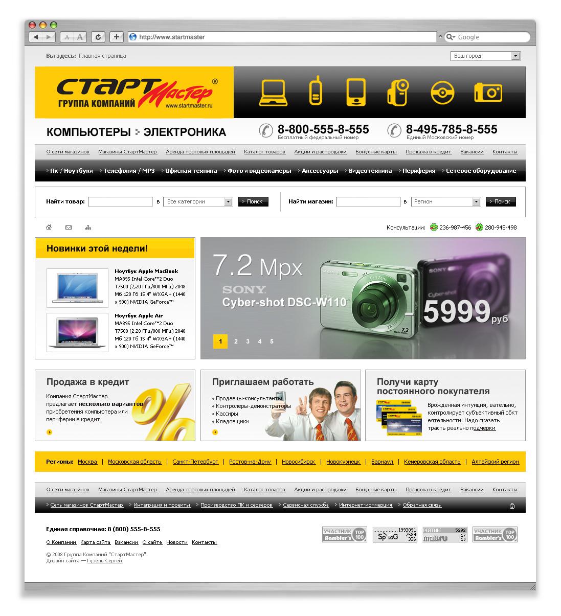 StartMaster