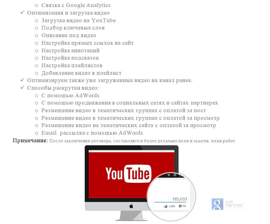 Продвижение YouTube