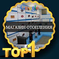 """romstal.ua"" - интернет магазин все для отопления и водоснабжения"