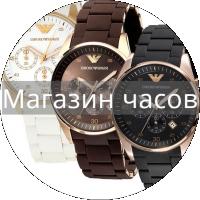 Интернет магазин российских часов