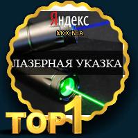 "Интернет-магазин ""Green Laser"""