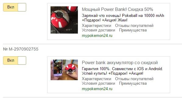 Power Bank - Pokeboll