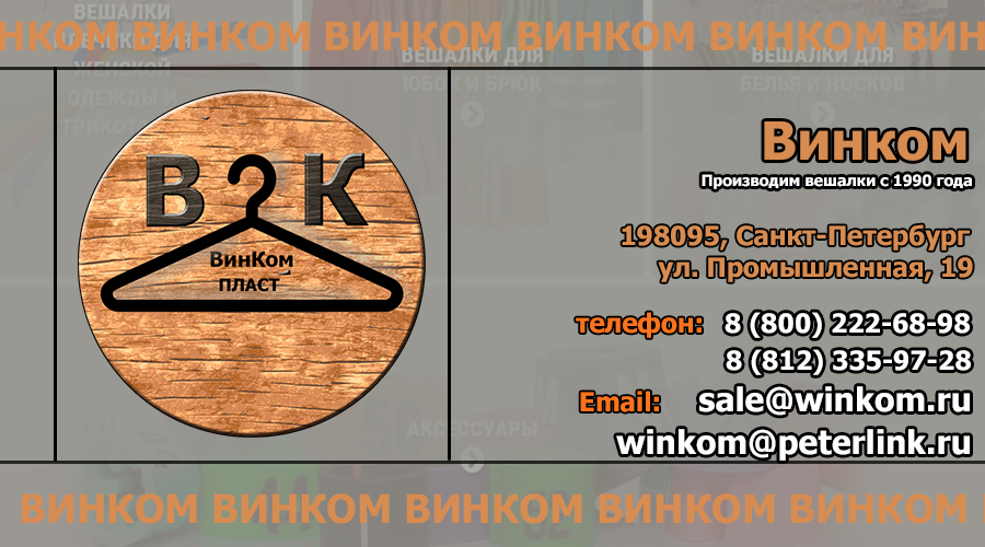 Логотип, фавикон и визитка для компании Винком Пласт  фото f_7385c36531da2bec.jpg
