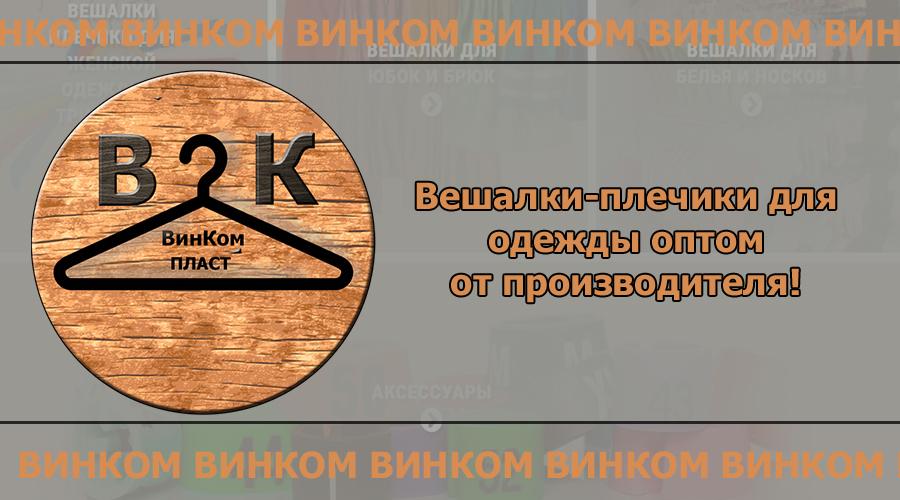 Логотип, фавикон и визитка для компании Винком Пласт  фото f_7515c3653231c0c9.jpg