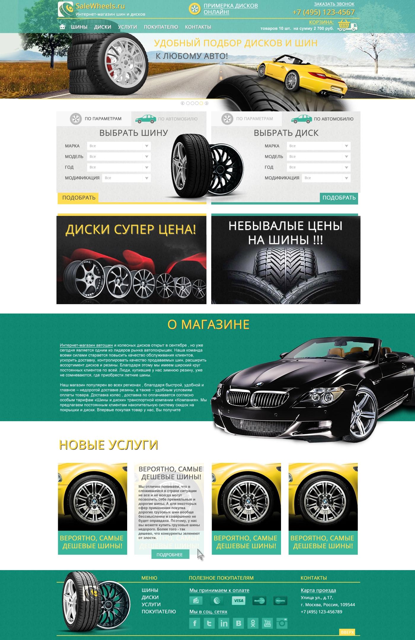 Дизайн интернет магазина шин и дисков.