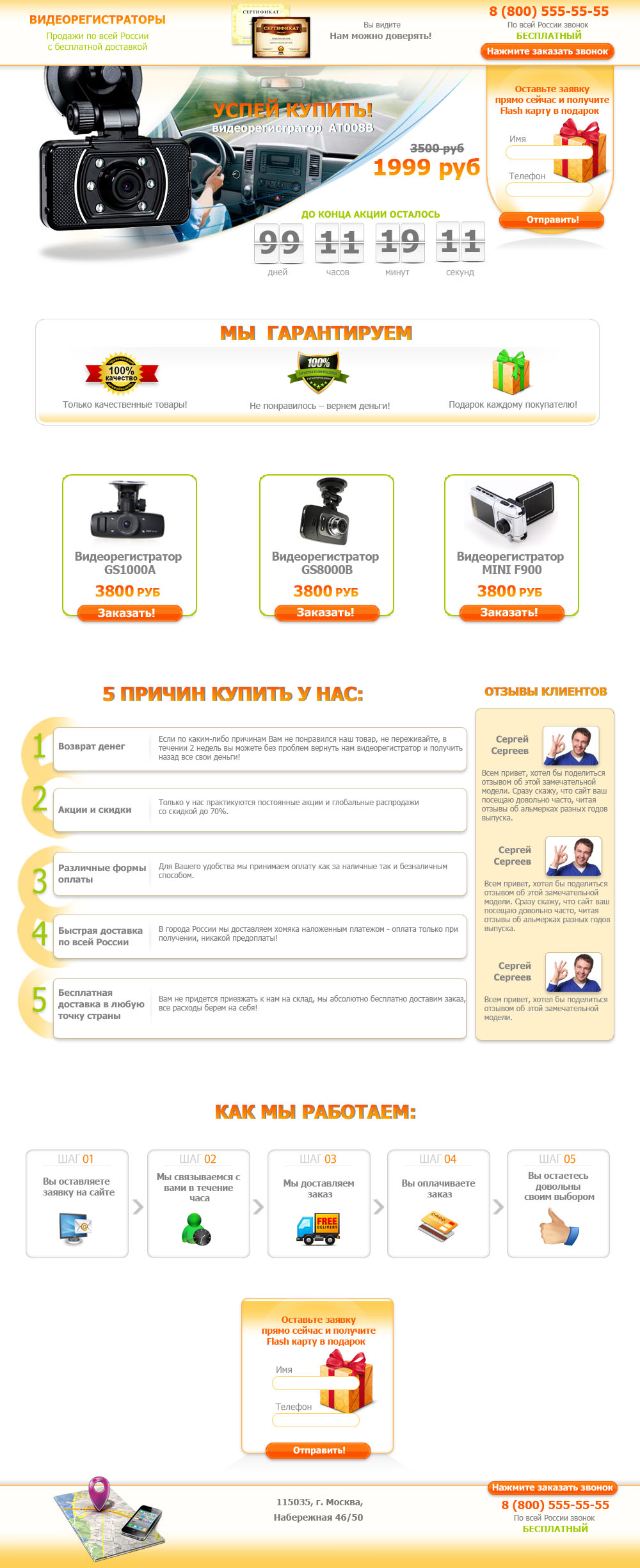 LP акция на видео регистраторы.