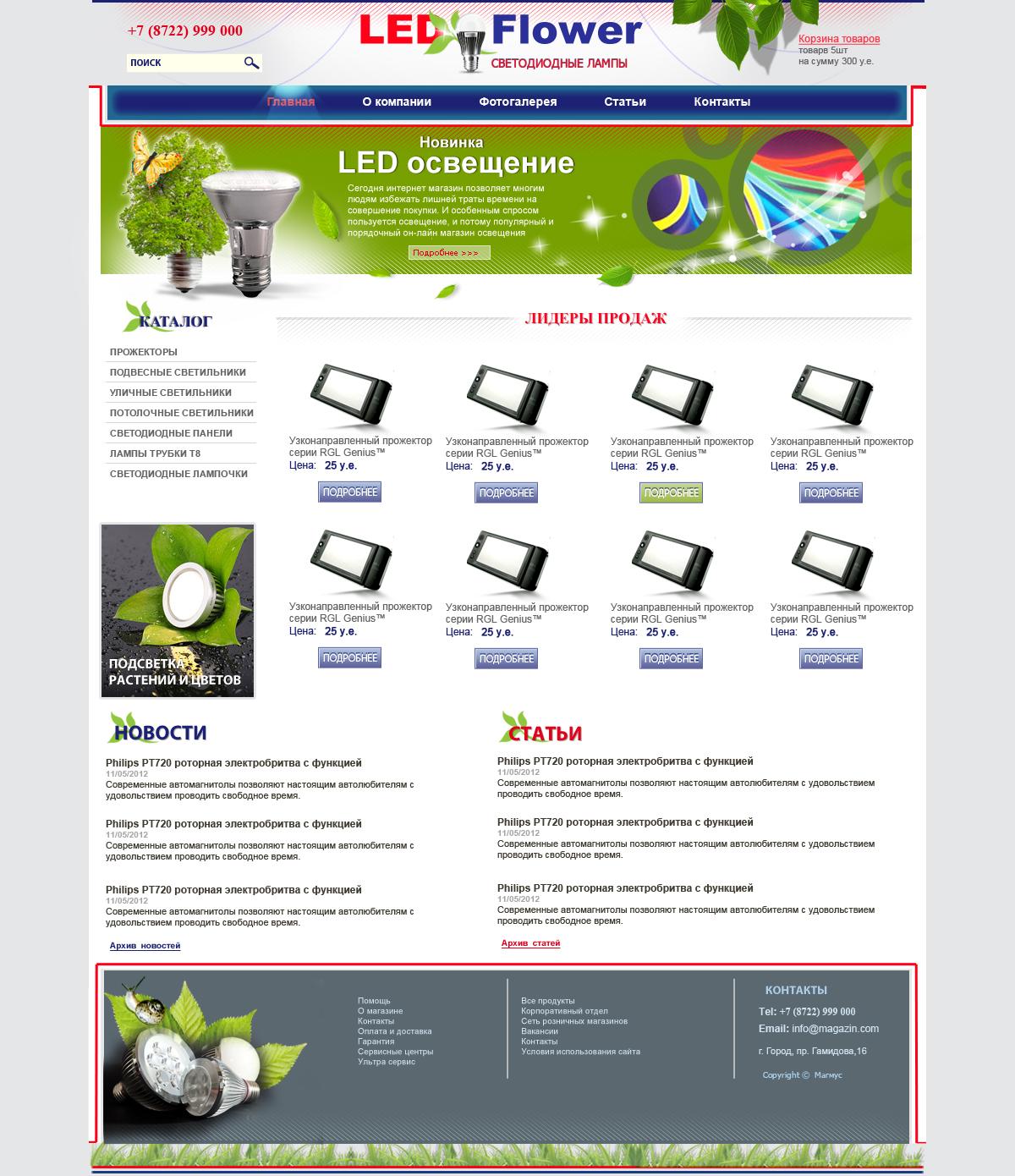 LED подсветка 1