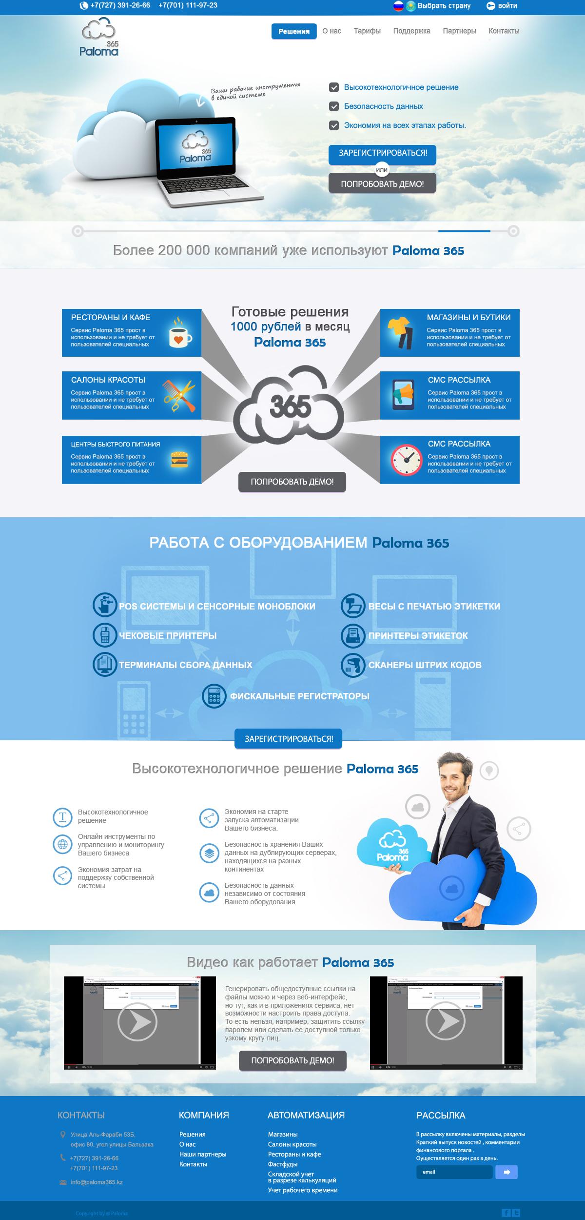 LP система автоматизации и управления Paloma 365.