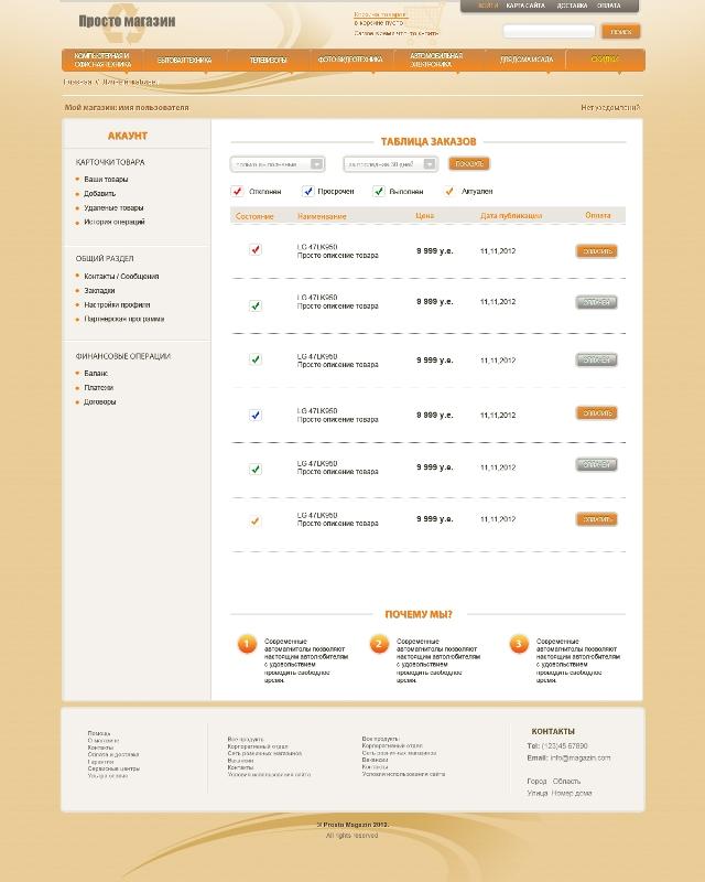Дизайн интернет магазина (личный кабинет)
