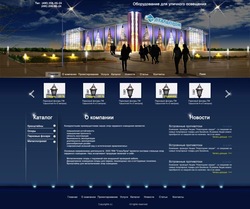 Производитель осветительной продукции Стальпром.