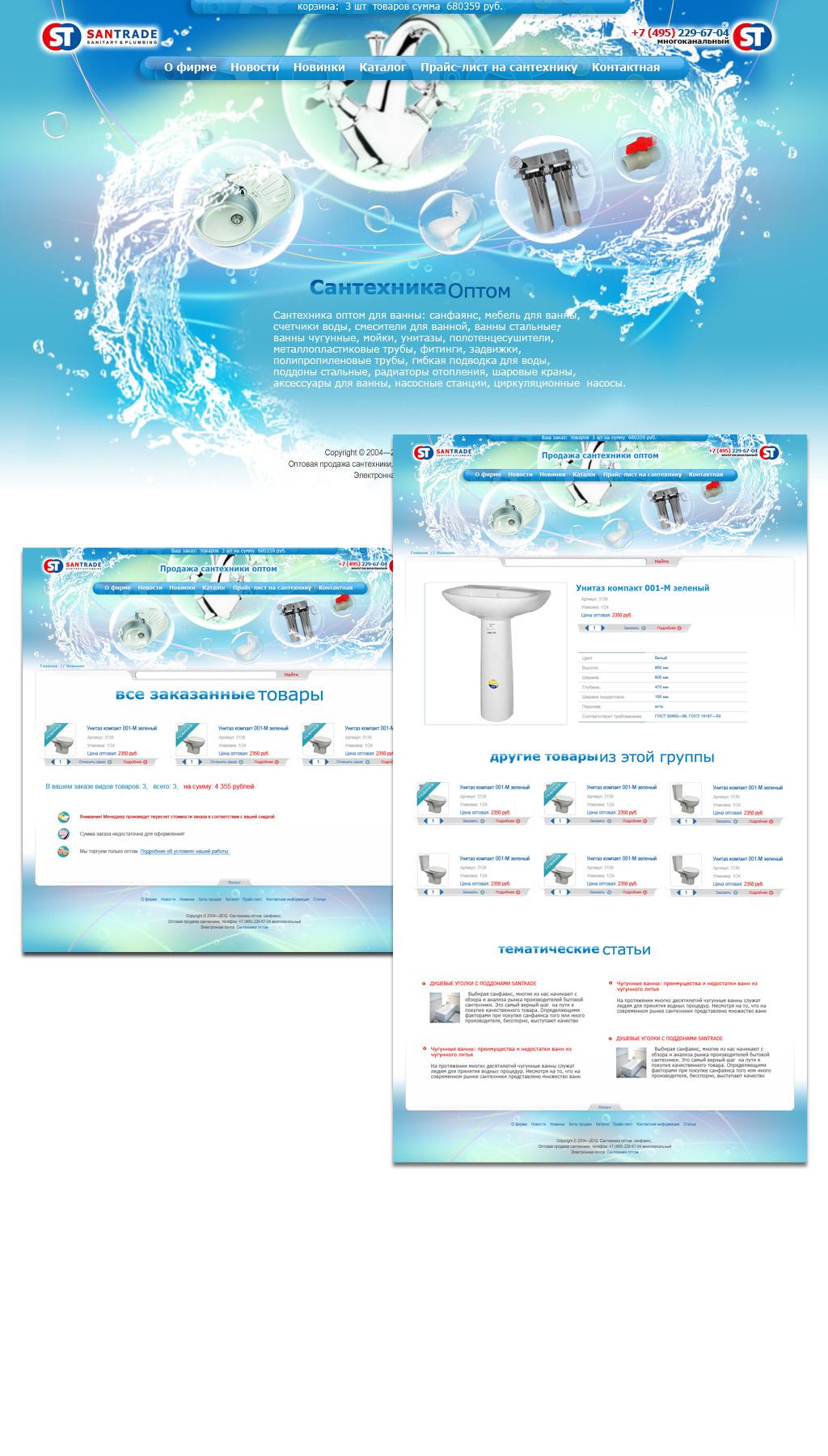 интернет магазин сантехники и аксессуаров (2 дизайн)