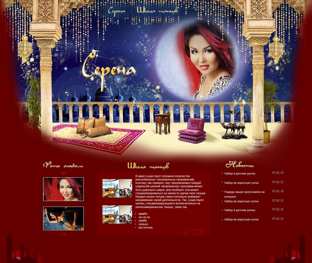 Сайт исполнительницы восточных танцев.