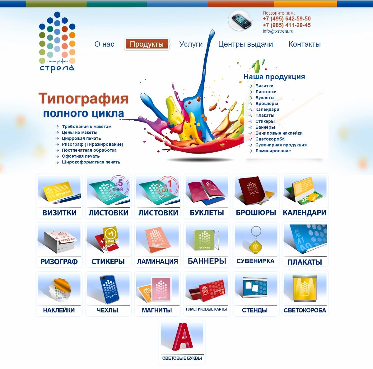 Дизайн иконок для типографии.