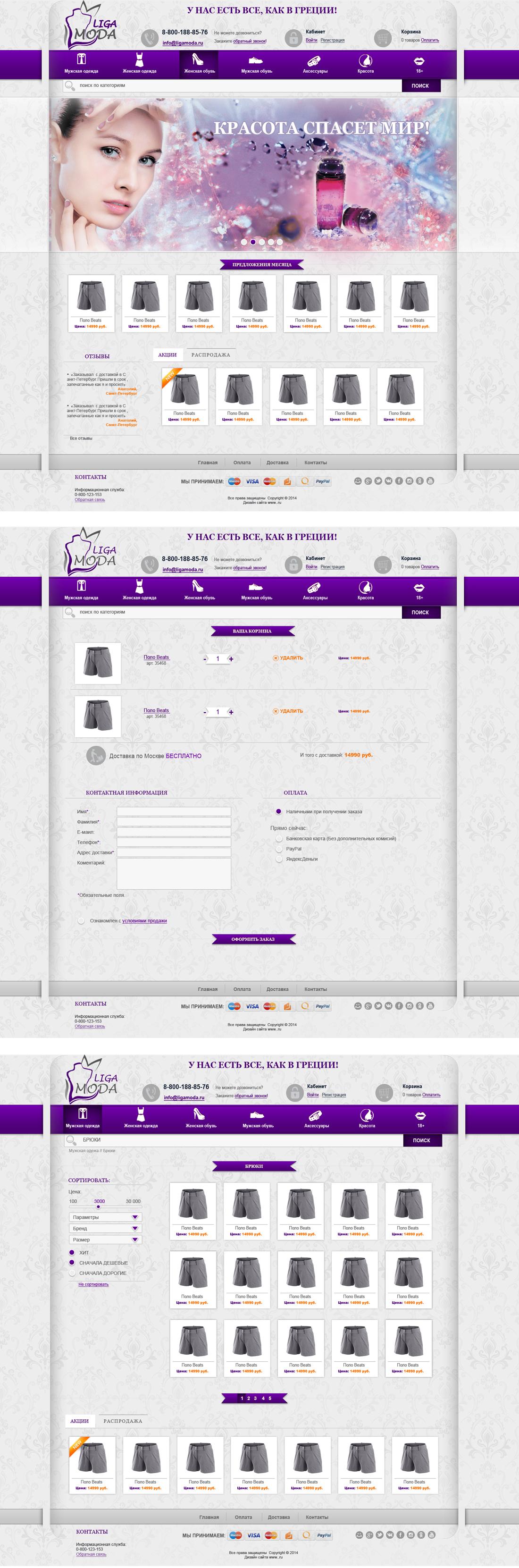 Интернет магазин одежды.