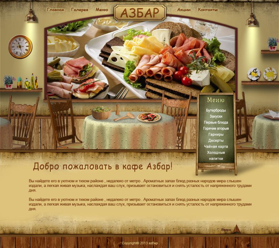 Сайт ресторана.