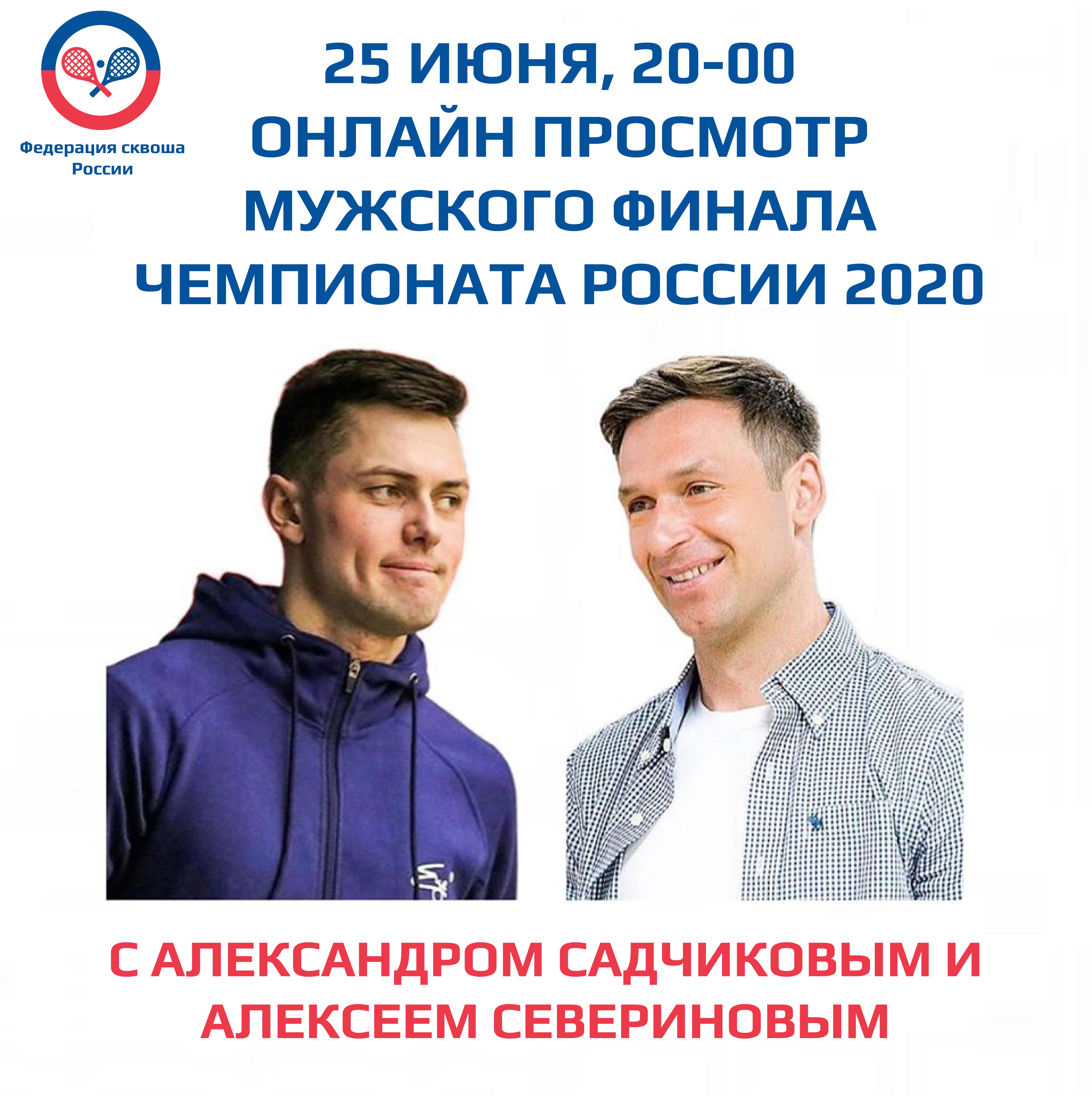 Разработать логотип для Федерации сквоша России фото f_0505f32ee6617ee0.png