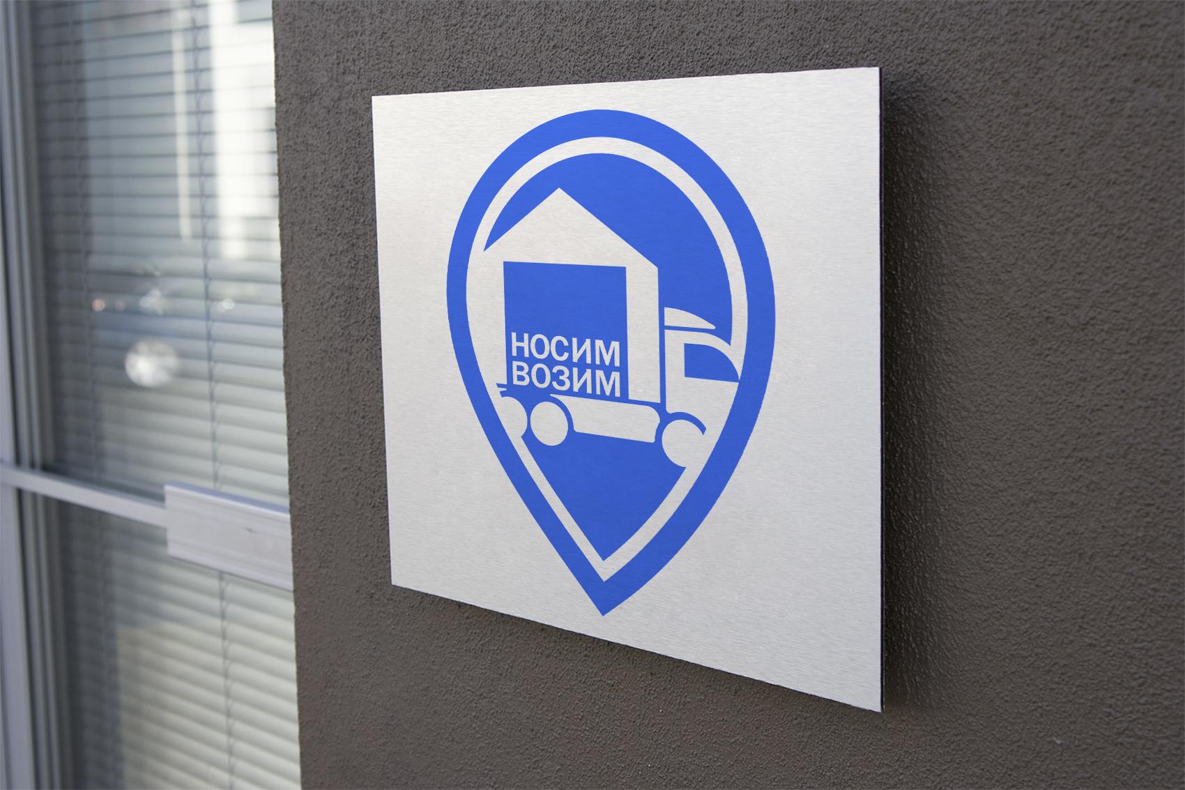 Логотип компании по перевозкам НосимВозим фото f_5235cf7a812e2a78.jpg