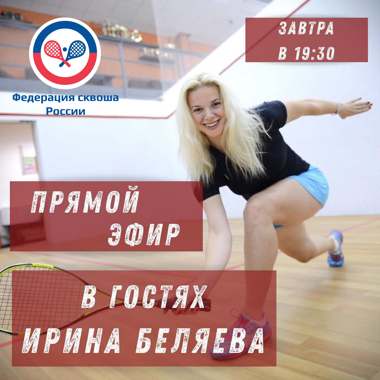 Разработать логотип для Федерации сквоша России фото f_5235f392abae56f5.png