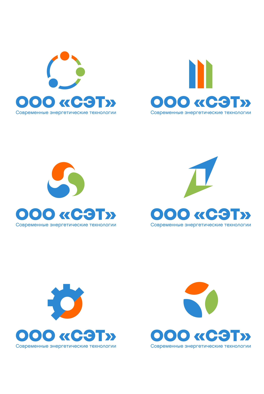 Срочно! Дизайн логотипа ООО «СЭТ» фото f_5655d4bdb142a719.png