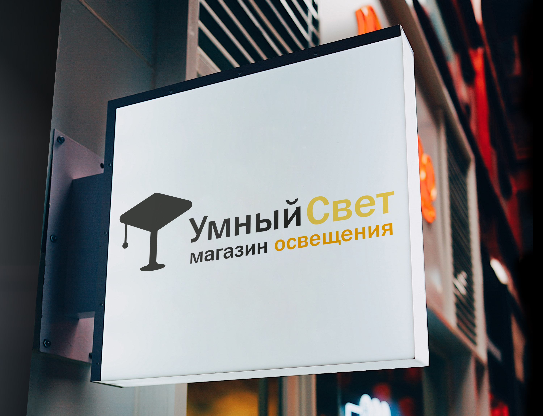 Логотип для салон-магазина освещения фото f_7185cfe5368b81dc.jpg