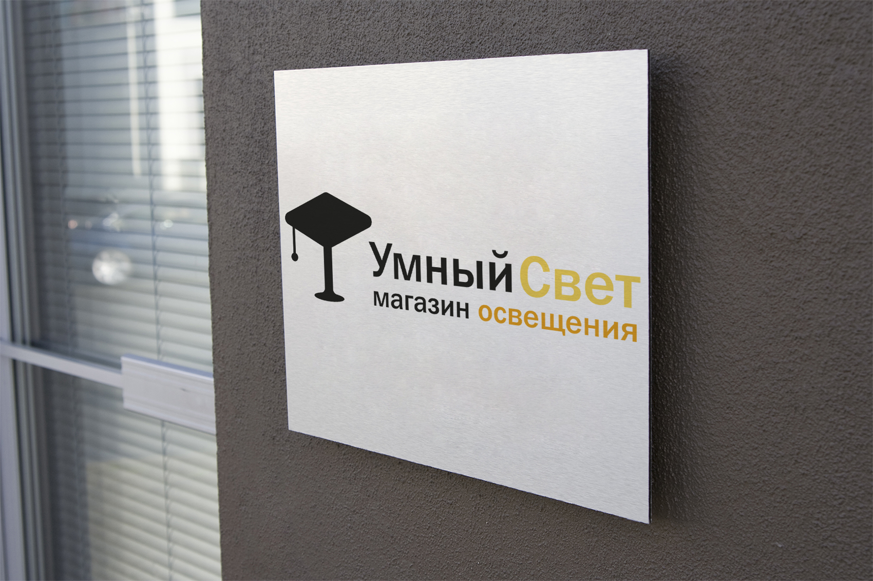 Логотип для салон-магазина освещения фото f_7975cfe536b8f0c9.jpg