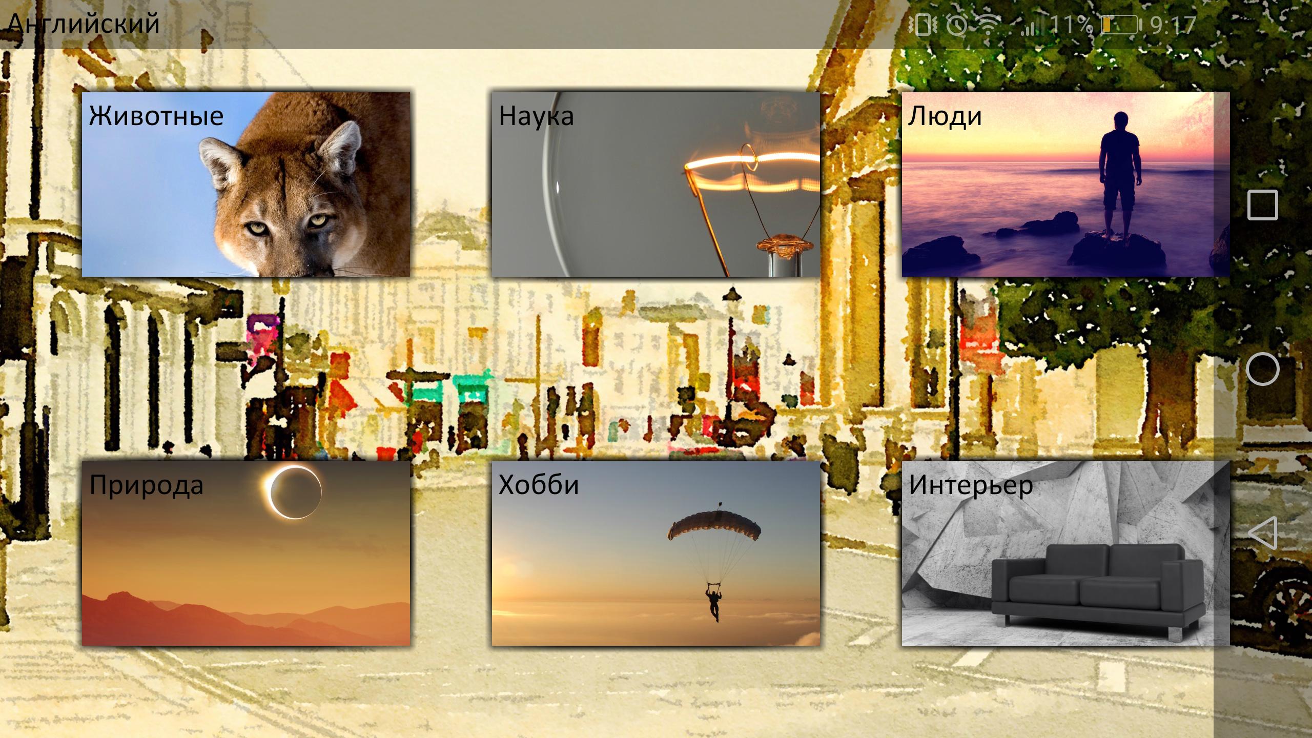Приложение для интерактивного обучения английскому языку
